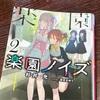 杉井光「楽園ノイズ2」感想 1巻よりも断然面白くなった2巻