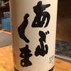 福島県 あぶくま 純米吟醸原酒 ひやおろし