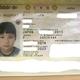 こどものパスポート更新したらパスポートセンターに叱られた。