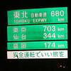 無事終了!!北海道(行程8日目)