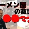 【ラーメン屋開業】ラーメン店のメインターゲットはココを狙えば売れるのだ~!