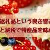 【ふるさと納税】12/31までだけど早めに頼んだ5品!返礼品のレビューです。