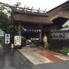 星の王子様ミュージアムの前にランチ♪ いろり茶屋 @箱根