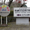 犬山市 犬山温泉 名鉄犬山ホテル 白帝の湯