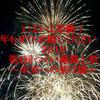 2018年つくい湖湖上祭 11月18日(日)開催 !