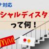 【新型コロナウィルス対応】ソーシャルディスタンス