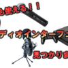 【朗報】PS4で使えるオーディオインターフェースを遂に発見! コンデンサーマイクやダイナミックマイクを使えます。