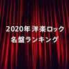 2020年 私的 洋楽ロック 年間ベスト・アルバムランキング
