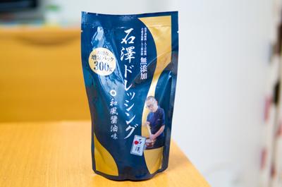 【自宅でユッケ食べまくれる!】くら寿司で売っている石澤ドレッシングが想像以上に美味でした。
