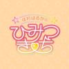 佳村はるかさんの冠番組『ひみつきち』のイベントが池袋で開催!!