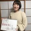 2月2日【吉村南美・1000人TVのおやすみなさい】第66回 番組告知