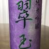 翠玉 銘酒 十四代 の蔵元が支援してできたフルーティーな日本酒 女性にもオススメです^^
