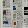 12/9付け「讀賣新聞」夕刊に『女系図でみる日本争乱史』
