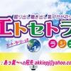 『エトラジっ!! 遭遇篇』 掘り出し聴き出し氣づかせラジオ  エトセトラ ラジオより♬♬10/9音声版