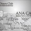 ANAダイナースカード届きました!最大46,000マイル獲得キャンペーンに挑戦します