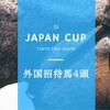 ジャパンカップ(2017年)に出走するアイダホ、イキートス、ギニョール、ブームタイムの外国馬4頭を解説!