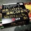 シリーズ「駅弁」の旅 浜松駅「浜名湖三ヶ日牛&遠州しらす弁当」