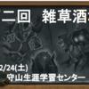 【オフ会】2/24(土) 第二回 雑草酒場