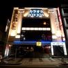 カラオケJOYJOY 愛知県内に45店舗 飲み会の二次会に最適なカラオケBOX