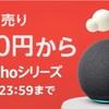 amazon初売り♪Echo セール中!音楽聴き放題6か月無料!