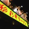 """不定期連載 """"京都ラーメン探訪"""" その24"""