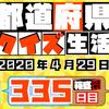 【都道府県クイズ生活】第335回(問題&解説)2020年4月29日