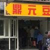 ちょっぴりアジアの散歩旅行 ANA@台北ぶらり修行を満喫