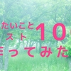 人生を豊かにする「やりたいことリスト100」を作ってみた!