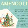 12/22(金)エスペランサライブ