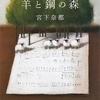 宮下奈都/『羊と鋼の森』