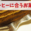 【コーヒーに合うお菓子】 チョコレートケーキ編 リッチなチョコレートフレーバーを楽しもう!