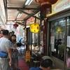 劉山東牛肉麺 台北の牛肉麺屋さん