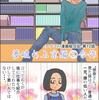 【アイコの漫画絵日記】夢破れ上京編(2) 合作