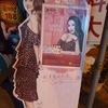 台湾のサイン入り広告ライブラリー 〜女性部門〜①