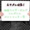 (ネタバレ注意!)仮面ライダービルド!フルボトルベストマッチ一覧☆(2018.7.25更新)