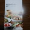カネ美食品 - 第47期期末配当金