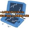 十字キーと外装がダメになったNEW 3DS LLを修理してみた!!