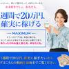 1週間で20万円を確実に稼ぐことができるアプリとは!?