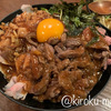 ガッツリお肉が食べたいあなたにオススメ丼!!