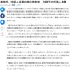 豪政府、中国人富豪の居住権剥奪 内政干渉対策に本腰 2019.2.8 12:50