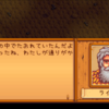 【Stardew Valley】攻略生活26日目 初めての体験