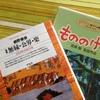 古代日本祭政史⑦【網野史観】中世日本に刻まれた「古代の息吹」