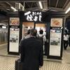 住よし JR名古屋駅新幹線上りホーム店(JR名古屋駅、愛知):2018年9月28日・軽食
