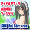 「DMM Builder.com」を実際に使ってみて…。