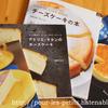 アトリエ・タタンの、チーズケーキ・レシピ本