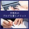 親がブログを書くと子供が自ら学習する!「ブログのメリット」