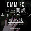【FX】DMM FX 口座開設 20,000円キャッシュバックに挑戦❗その結果は❓