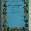 室賀信夫「日本人漂流物語」(新学社文庫)