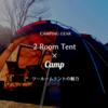 はじめてのツールームテント!ファミリーキャンプ初心者が感じたメリット・デメリット
