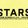 【忘備録】「STARS展:現代美術のスターたち―日本から世界へ」2021.1.3(日)まで
